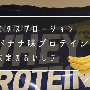 エクスプロージョンのバナナ味、安定の美味しさでした