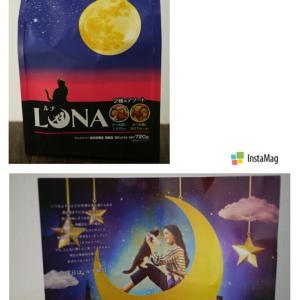 ・パッケージが可愛くて♥気になっていたカリカリ(・∀ ・ *人)「LUNA~ルナ~」・
