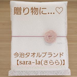 ・贈りたくなる♡おすすめのタオルギフト【sara-la】・