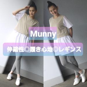 ・〈おうちコーデ〉バリエーション豊富♡動きやすくて、履き心地◎「Munny」のレギンス・