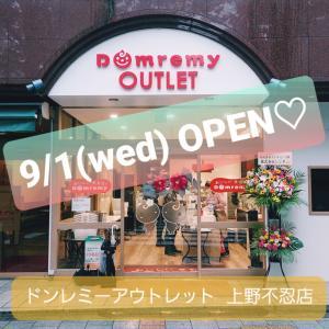 ・食欲の秋♡9月1日(wed)オープン「ドンレミーアウトレット 上野不忍店」・