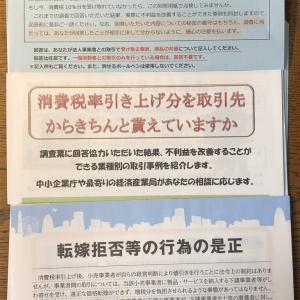 「消費税の転嫁拒否等に関する調査票」を受領(有効に使おう!)