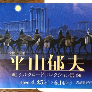 平山郁夫シルクロードコレクション展(入手資料)
