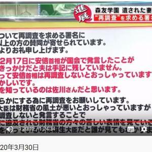 故赤木俊夫さんの妻・赤木雅子さんが国と佐川元理財局長を提訴(関連動画集)