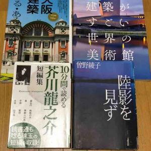 図書館で借りた本4冊