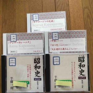 朗読CDを借りてきた(上限5本)
