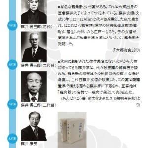 龍角散の社長は初代からずっと藤井姓で、現在8代目