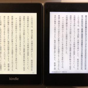 Kindle paperwhiteを購入