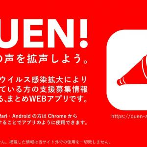 新型コロナで打撃を受けた事業者を支援するwebアプリ『OUEN!』を紹介【私たちに出来ることは?】