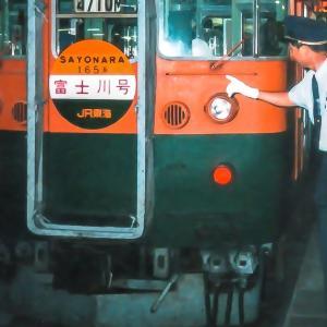165系 急行富士川号(年代、場所不明)