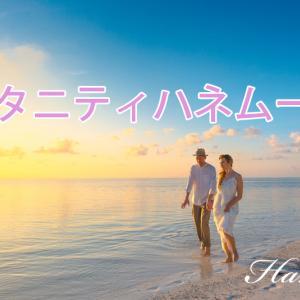 【マタ旅】妊娠中に新婚旅行で弾丸ハワイ!海外マタニティハネムーンでの注意点と楽しみ方!