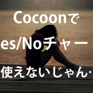 【悲報】CocoonでYes/Noチャートプラグインが動かない件⇒動いたよおおおお!!歓喜!!