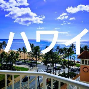 【ハワイ旅行記】2泊4日で満喫する弾丸マタニティ海外旅行ハネムーン♪