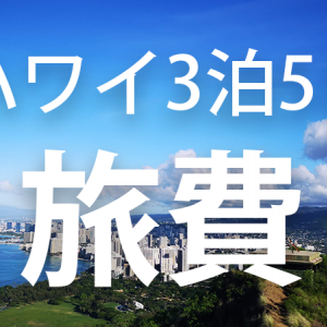 【相場】初めての3泊5日ハワイ新婚旅行の費用と予算を公開するよ!