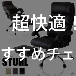 STUHLのリクライニングオフィスチェアが超快適でおすすめ!