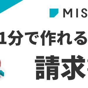 【無料】請求書作成ならMisoca(ミソカ)!動画編集やライター、フリーランスの登録必須ツール!