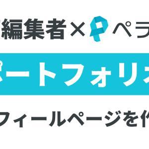 【ペライチ】動画編集者のポートフォリオサイトを30分で作成する方法!