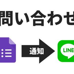 GoogleフォームとLINEを連携して回答内容を送って通知を共有する方法