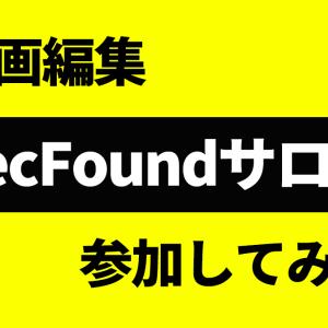 【口コミ】動画編集オンライサロン「TecFoundサロン」に入ってみました。