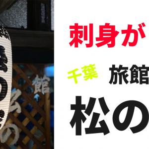 千葉勝浦旅館「松の家」宿泊レポ!夕飯の海鮮料理が豪華過ぎ!