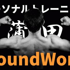 蒲田のパーソナルトレーニングジムGround worksに一ヶ月通ってみた!
