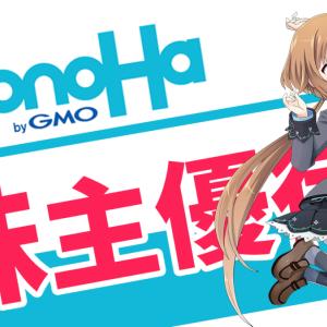 【ConoHa WING】GMO株主優待でブログを無料で始める方法