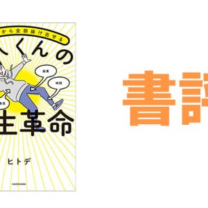 【凡人くんの人生革命 】ヒトデさんの本を読んだよ!