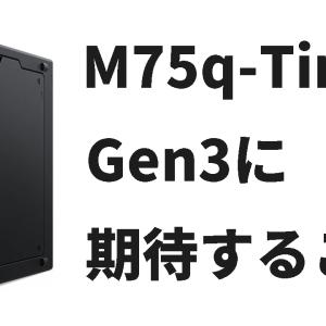 M75q Tiny Gen3を買う準備は万端だ!