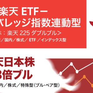 【比較】楽天日本株4.3倍ブル(投資信託)と楽天225ダブルブル(信用ETF)どっちがいい?