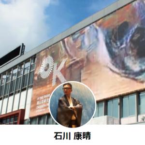 石川康晴さんはアースミュージック&エコロジーだけじゃない!【人物紹介】