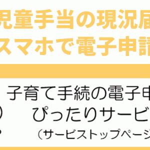 児童手当現況届をスマホで電子申請してみた!大田区ぴったりサービスは使いづらい?