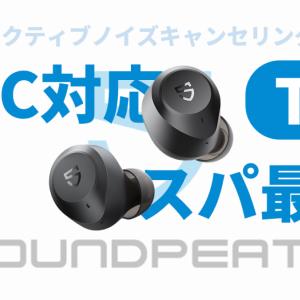 【SoundPeats T2】ANCノイキャン搭載BlueToothイヤホンとしてはコスパ最強