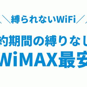 WiMAXなら「縛られないWiFi」で決まり!申し込む前に確認しておくべきメリットと注意点!