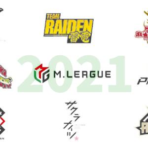 【Mリーグ】2021シーズン契約更改状況結果!来年も卓に残るのは誰だ!?