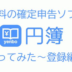 無料のクラウド円簿青色申告で確定申告に挑戦①登録編