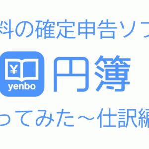 【円簿青色申告】副業ブロガーの仕訳と勘定科目例
