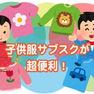 サブスクリプション子供服が超便利!キッズのサイズアウト問題を解消