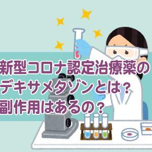 新型コロナウイルス治療薬認定にデキサメタゾン(デカドロン)はどんな薬?副作用は?