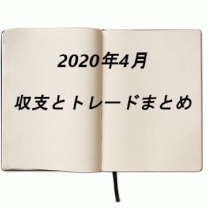 2020年4月の収支とまとめ