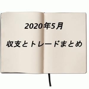 2020年5月の収支とまとめ