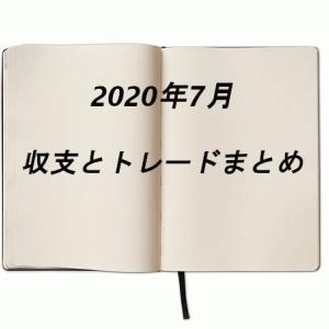 2020年7月の収支とまとめ