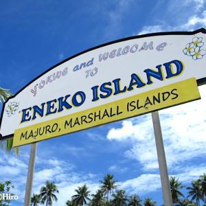 マジュロ環礁・エネコ島