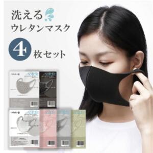 お手頃価格のマスク発見