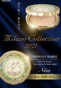 ミラノコレクション2021