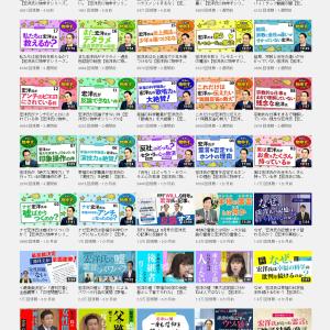 「幸福の科学 広報チャンネル」を見た!