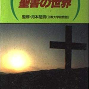 『グラフィティ・歴史謎事典4 聖書の世界』月本昭男監修