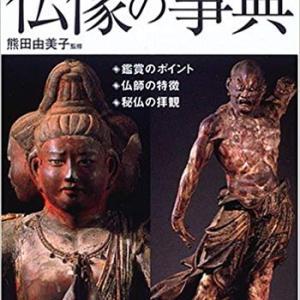 『仏像の事典 仏像の見方・楽しみ方がよくわかる』熊田由美子監修