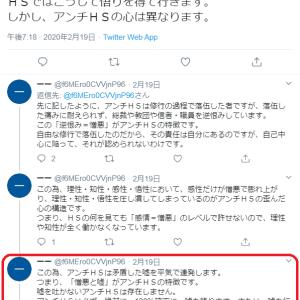 信者によるアンチ批判(棒氏と月影氏)
