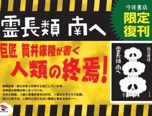 第727回ミコちゃん被害者の会