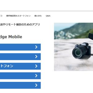 SONY Imaging Edge MobileがスマホとWifi接続できない時のメモ